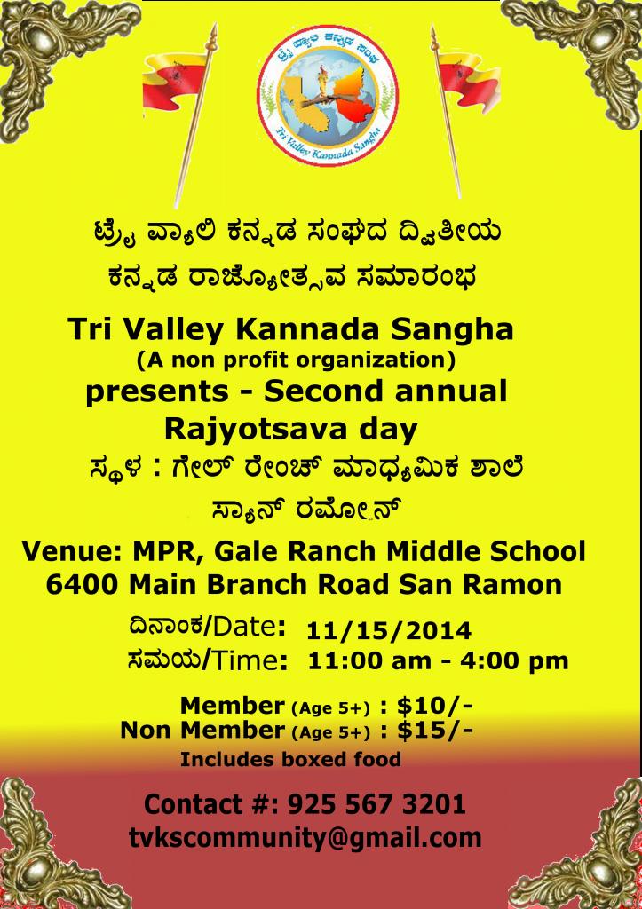 Kannada rajyotsava essay in kannada language